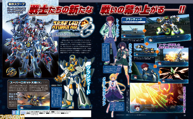 Super Robot Wars OG Moon Dwellers